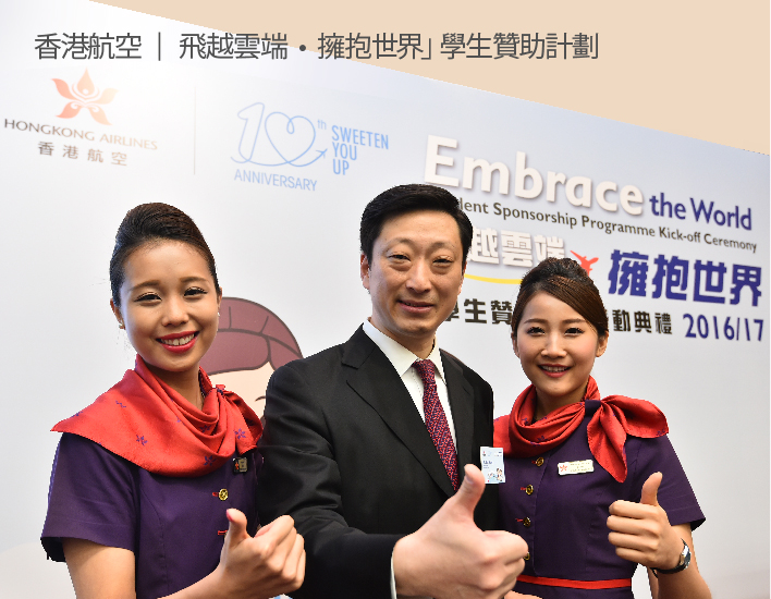 project thumbnail (HK Airlines Embrace the World) chi