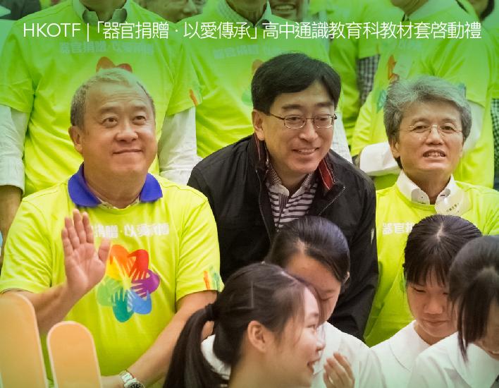 project thumbnail (HKOTF) chi