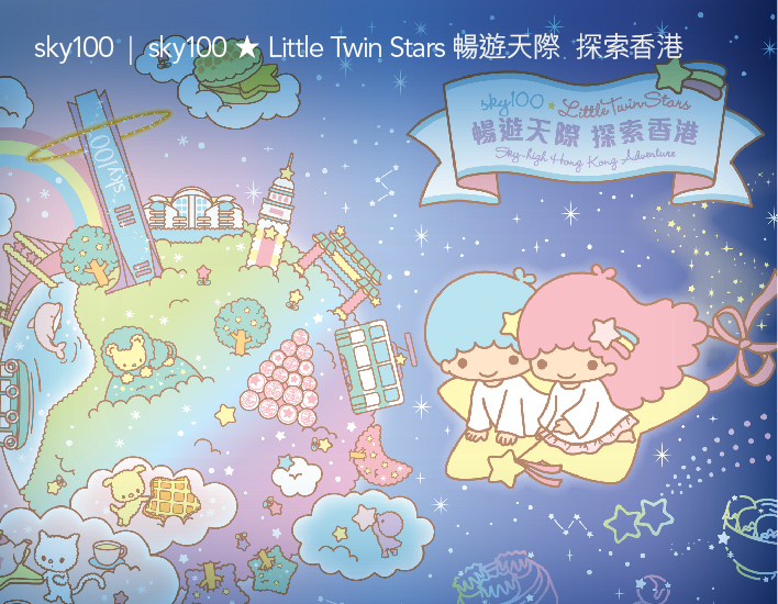 project thumbnail (sky100 Little Twin Stars) chi