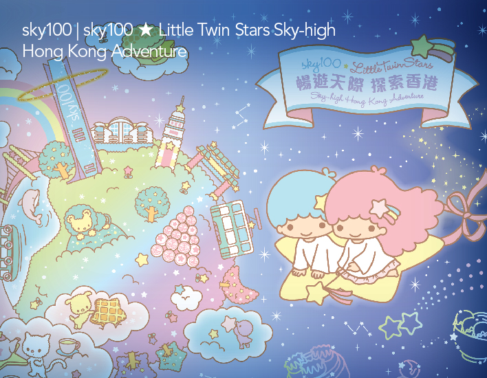 project thumbnail (sky100 Little Twin Stars) eng