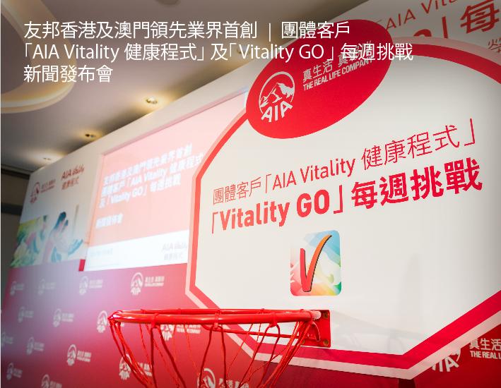 AIA Vitality & Vitality GO thumbnail chi