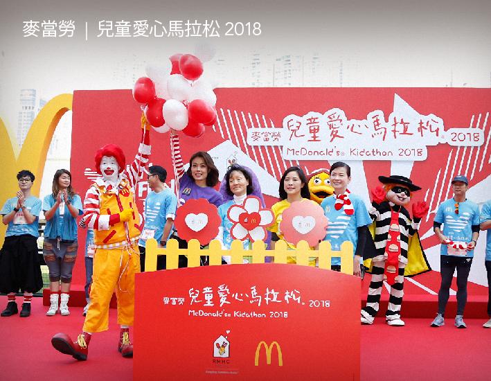 McDonald's | Kidathon 2018 chi thumbnail