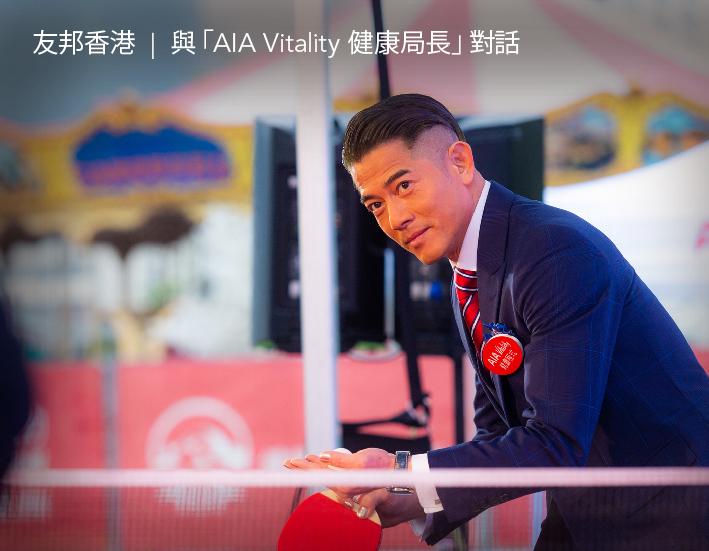 AIA HK | AIA Vitality Commissioner chi thumbnail