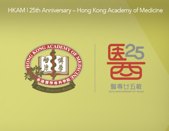 HKAM | 25th Anniversary – Hong Kong Academy of Medicine chi thumbnail
