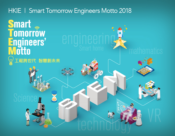 HKIE | Smart Tomorrow Engineers Motto 2018 eng thumbnail