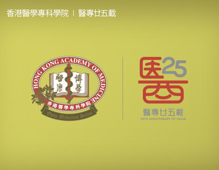 HKAM | 25th Anniversary – Hong Kong Academy of Medicine chi thumbnail-22
